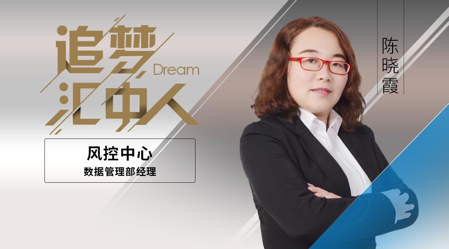 追梦qy8千赢国际app版人 | 风控中心数据管理部经理陈晓霞:成功始于奋斗 细节铸就完美