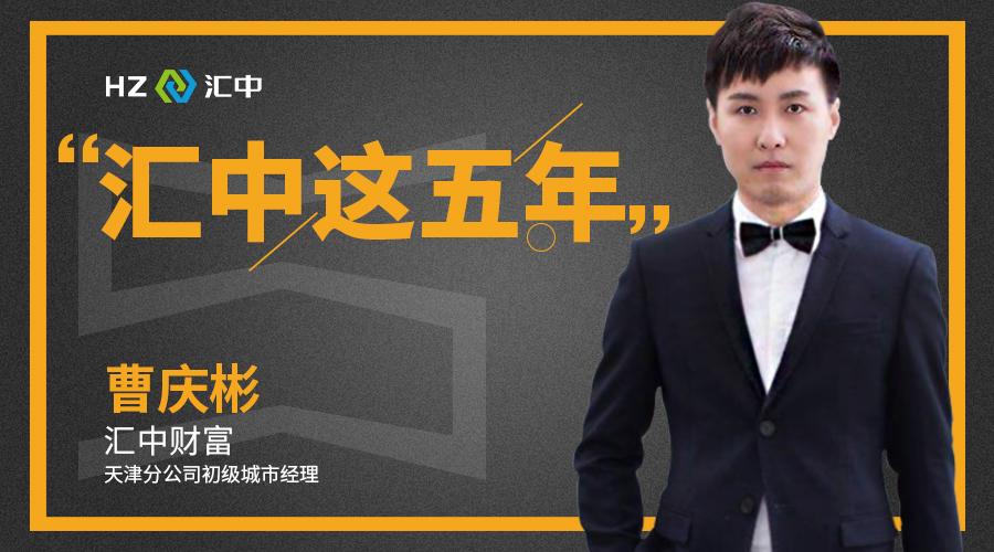 qy8千赢国际app版这五年   qy8千赢国际app版财富曹庆彬:当好自己的导演 演绎精彩的人生