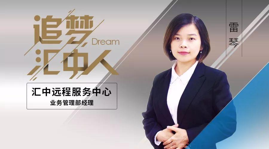 追梦qy8千赢国际app版人 | 远程服务中心雷琴:追梦五载 无悔青春