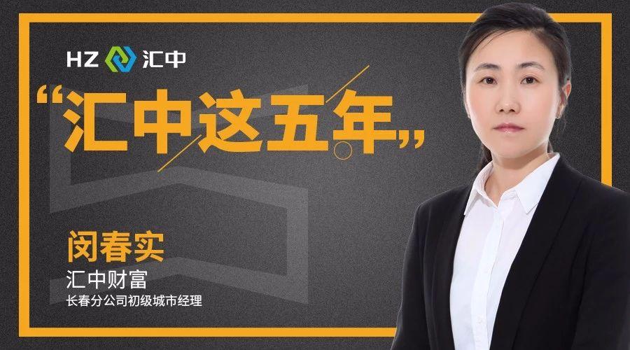 qy8千赢国际app版财富闵春实:交有情义的人 做有价值的事
