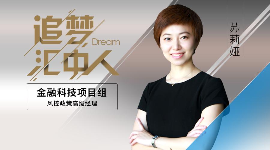 追梦qy8千赢国际app版人 | 金融科技项目组 苏莉娅:全力以赴 永不懈怠
