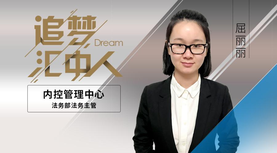 追梦qy8千赢国际app版人 | 法务部屈丽丽:厚积薄发 厚德载物