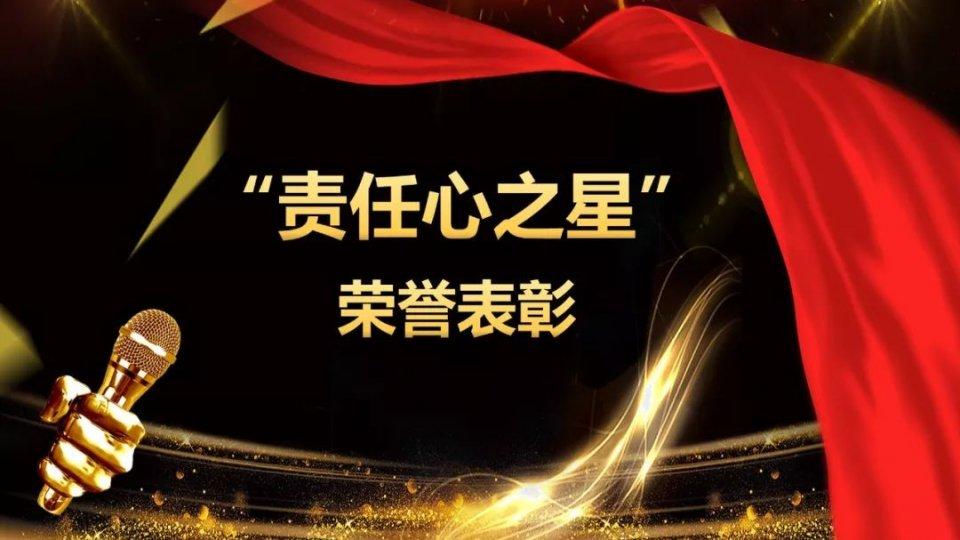 厚德精业 敦行至善——qy8千赢国际app版集团2018年度上半年责任之星荣誉
