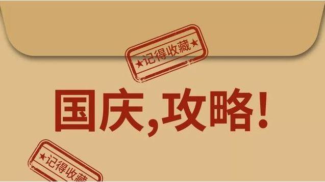 国庆特刊 | 国庆出境游,人民币更适合在哪里买买买?