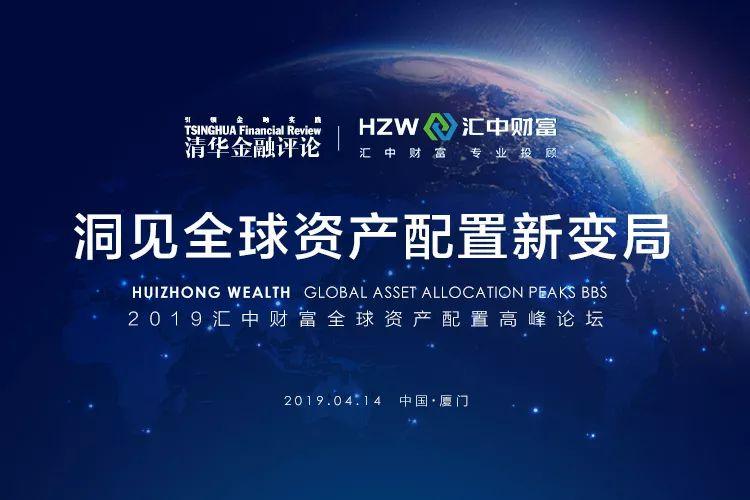 洞见全球资产配置新变局——2019qy8千赢国际app版财富全球资产配置高峰论坛(厦门站)即将举办