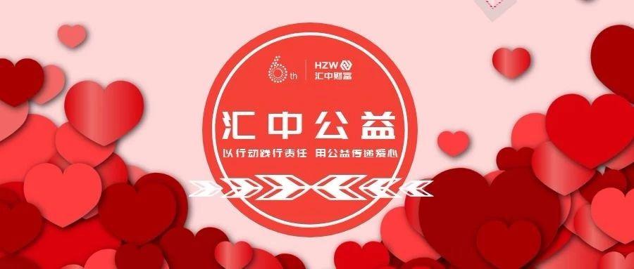 qy8千赢国际app版六周年礼赞 | 以行动践行责任,用公益传递爱心