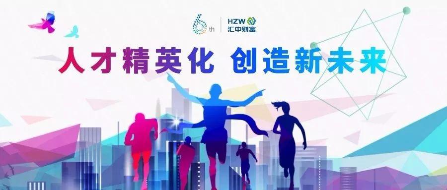 qy8千赢国际app版六周年礼赞 | 人才精英化 创造新未来