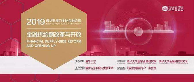 qy8千赢国际app版财富受邀出席2019清华五道口全球金融论坛