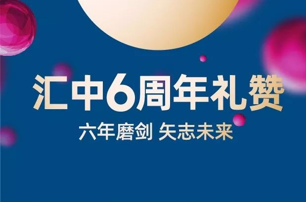 qy8千赢国际app版六周年礼赞   六年磨剑 矢志未来