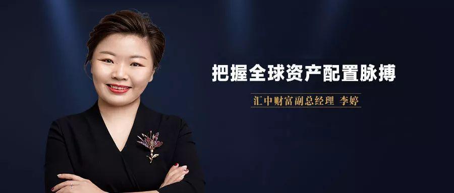 qy8千赢国际app版财富副总经理李婷:顺势而为 把握全球资产配置脉搏