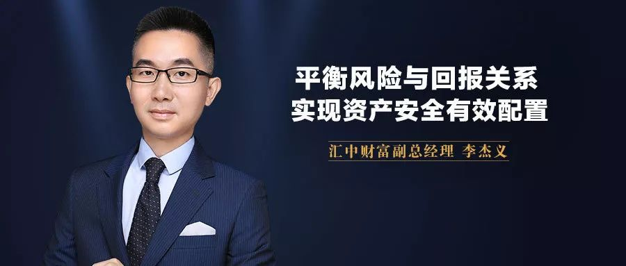 qy8千赢国际app版财富副总经理李杰义:平衡风险与回报关系,实现资产安全有效配置