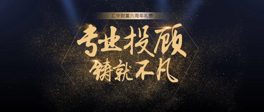 qy8千赢国际app版六周年礼赞 | 专业投顾 铸就不凡