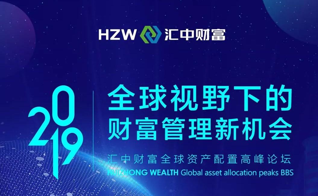 邀请函 | 全球视野下的财富管理新机会—2019年qy8千赢国际app版财富全球资产配置高峰论坛