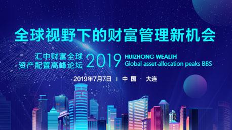 2019年qy8千赢国际app版财富全球资产配置高峰论坛,大咖云集,震撼来袭!