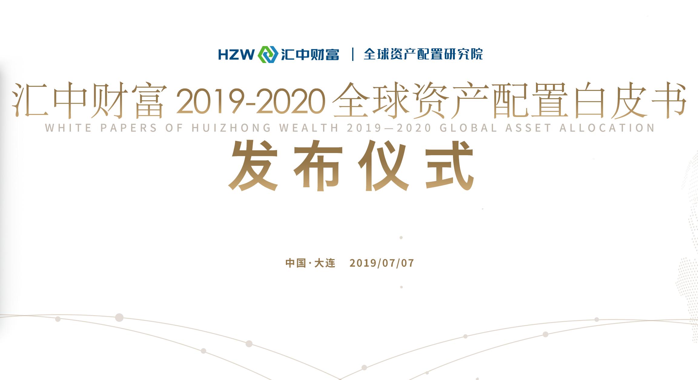 《qy8千赢国际app版财富2019全球资产配置白皮书》发布 解码高净值人群全球资产配置之道