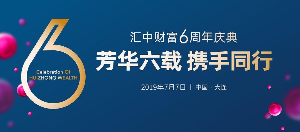 芳华六载 共创辉煌 | qy8千赢国际app版财富六周年盛典荣耀绽放