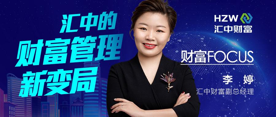 财富FOCUS | qy8千赢国际app版财富副总经理李婷:财富管理迎来新变局
