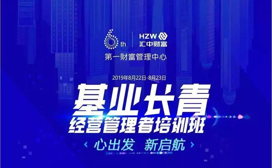 基业长青 永续经营 | qy8千赢国际app版财富第一期经营管理者培训正式起航