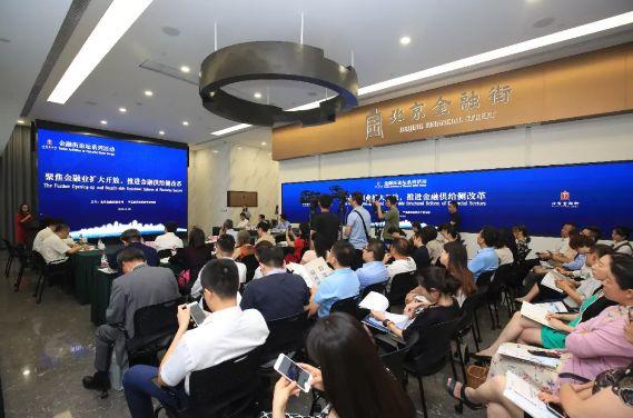 名家云集共话金融改革,qy8千赢国际app版财富受邀出席北京金融街研讨会