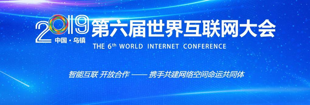 世界互联网大会 | 中基协会长洪磊纵论私募基金支持创新资本重要作用