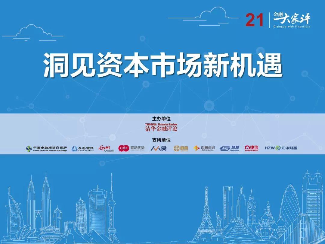 """qy8千赢国际app版财富""""遇见""""吴晓求,与大咖一起洞见资本市场新机遇"""