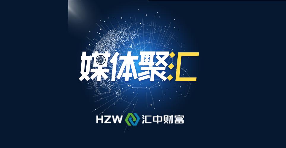 专业投顾 值得信赖   qy8千赢国际app版财富近期媒体动态(11.18-12.02)