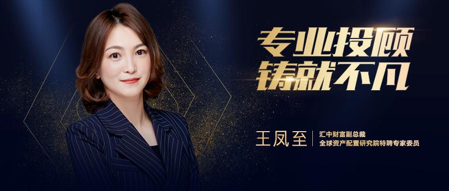 专访qy8千赢国际app版财富副总裁王凤至:成熟、专业、多元化是优质财富管理机构的标准