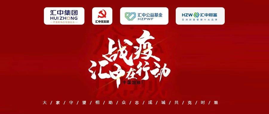 """战""""疫"""",qy8千赢国际app版公益小组在行动,首批爱心捐赠逾200万元"""
