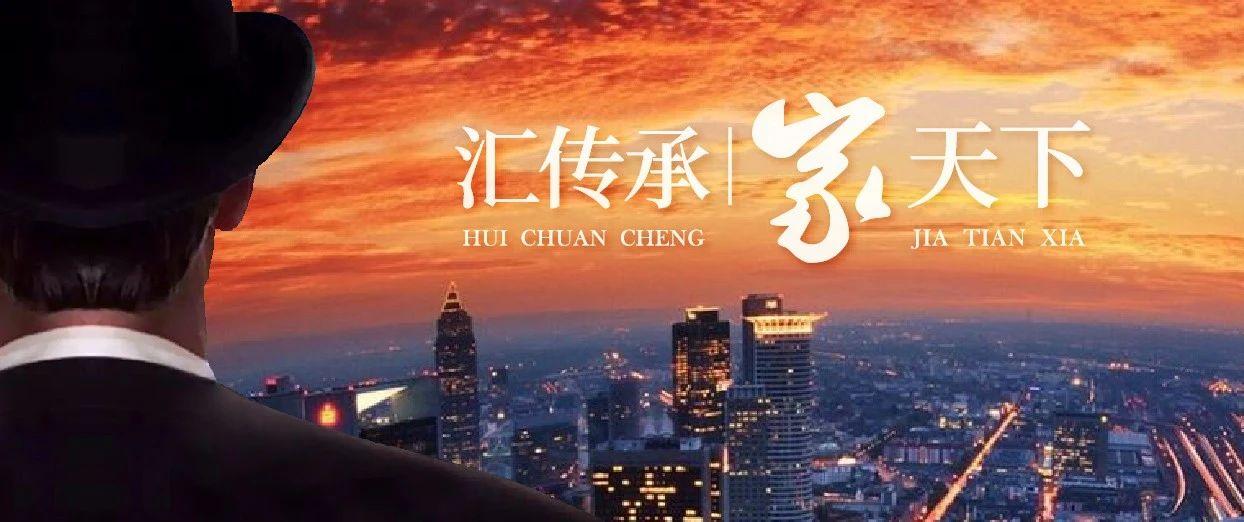 【汇传承 · 家天下   第二期】中国式家办方兴未艾,qy8千赢国际app版依托生态优势强势出击