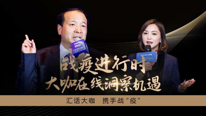 战疫进行时 | 宗良对话王凤至:疫情大考下的中国经济与资产配置攻略